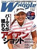 Waggle (ワッグル) 2008年 11月号 [雑誌]