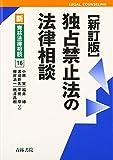 独占禁止法の法律相談 (新・青林法律相談)