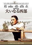 大いなる西部[DVD]