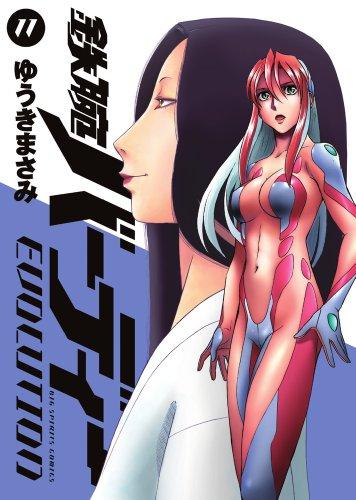 鉄腕バーディーEVOLUTION 11 (ビッグコミックス)の詳細を見る