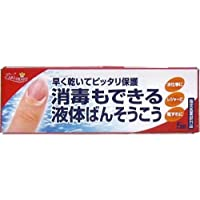 ケアハート 消毒もできる液体ばんそうこう(5g) 衛生医療 絆創膏 絆創膏 素材別 [簡易パッケージ品] k1-4901957044351-ak