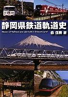 静岡県鉄道軌道史