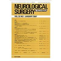 NEUROLOGICAL SURGERY (脳神経外科) 2007年 01月号 [雑誌]
