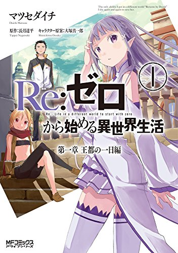 Re:ゼロから始める異世界生活 第一章 王都の一日編1 (MFコミックス アライブシリーズ)