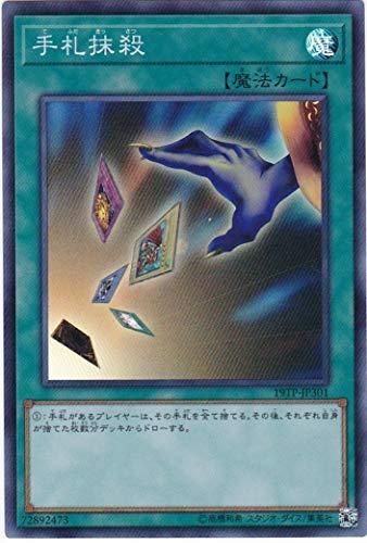 遊戯王/19TP-JP301 手札抹殺【スーパーレア】