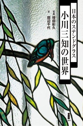 日本のステンドグラス 小川三知の世界