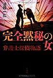 弁護士探偵物語 完全黙秘の女 (『このミス』大賞シリーズ)