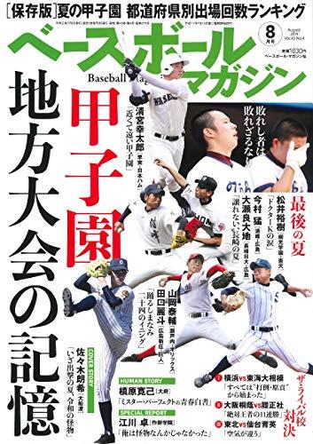 ベースボールマガジン 2019年 08 月号 特集:甲子園 地方大会の記憶