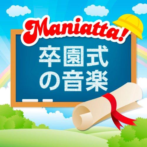 MANIATTA!シリーズ (1)卒園式の音楽集