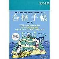 合格手帳 2018