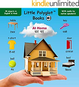 At Home: Bilingual Hindi and English Vocabulary Picture Book (with Audio by Native Speakers!) (English Edition)
