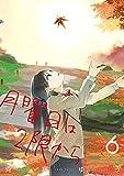 月曜日は2限から 6 (ゲッサン少年サンデーコミックススペシャル)