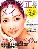 「美人顔」を引き出す!毎日の顔型修正メイク (saita mook コミカレブックス vol. 2)
