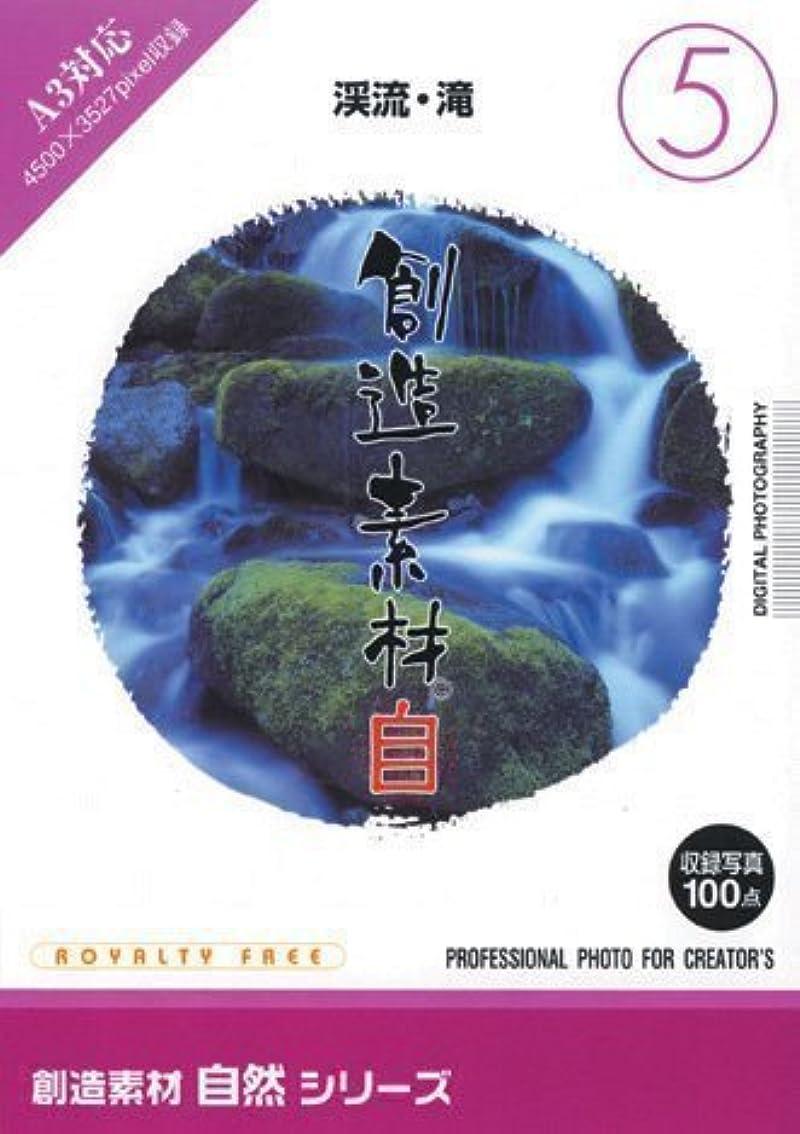 松の木不十分崇拝します創造素材 自然(5)渓流?滝
