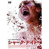 シャーク・ナイト [DVD]