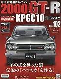 週刊NISSANスカイライン2000GT-R KPGC10(102) 2017年 5/17 号 [雑誌]