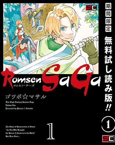 Romsen Saga 1巻【期間限定 無料お試し版】 (デジタル版ビッグガンガンコミックス)の詳細を見る