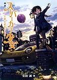 図説 スーパーカー少女 ~大萌え超車だもの~ / 安田 誠 のシリーズ情報を見る