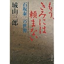 もう、きみには頼まない石坂泰三の世界 (文春文庫)