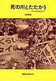 死の川とたたかう—イタイイタイ病を追って (偕成社文庫 (4057))