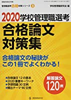 2020学校管理職選考 合格論文対策集 (教職研修総合特集 管理職選考合格対策シリーズ 3)