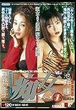 「痴」女シリーズ[第1巻] PW-004+005 [DVD]