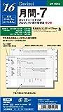 レイメイ藤井 ダヴィンチ 手帳用リフィル 2016 1月始まり マンスリー 聖書 DR1645