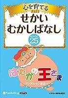 心を育てる せかいむかしばなし 25 アンデルセン童話 3 (<CD>)