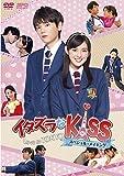 「イタズラなKiss~Love in TOKYO スペシャル・メイキング」DVD[DVD]