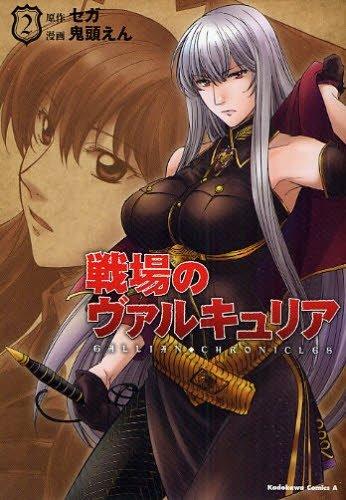 戦場のヴァルキュリア (2) (角川コミックス・エース 149-5)