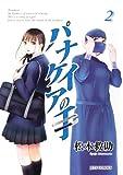 パナケイアの手 2 (ジェッツコミックス)