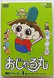 おじゃる丸 第3シリーズ(1) [DVD]