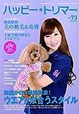 ハッピートリマー vol.73(2015年5月号)