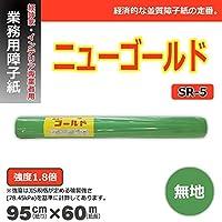 カセン和紙工業 業務用障子紙 ニューゴールド 無地 95cm×60m SR-5 【人気 おすすめ 】