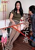 艶母の下着 [DVD]