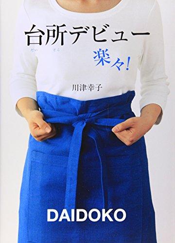 台所デビュー 楽々!の詳細を見る