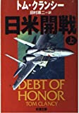 日米開戦〈上〉 (新潮文庫)