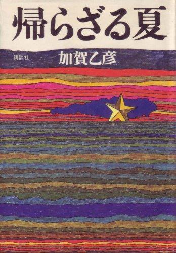 帰らざる夏 (1973年)の詳細を見る