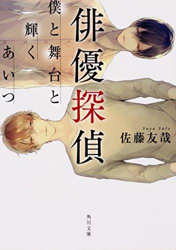 俳優探偵 僕と舞台と輝くあいつ (角川文庫)の詳細を見る