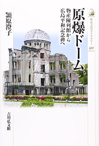原爆ドーム: 物産陳列館から広島平和記念碑へ (歴史文化ライブラリー)