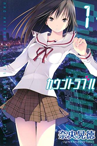 カウントラブル(1) (週刊少年マガジンコミックス)