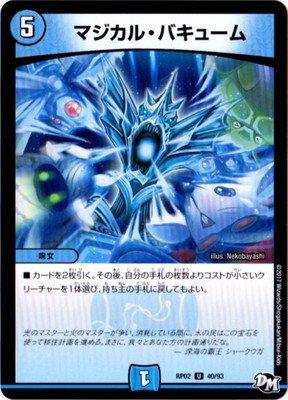 デュエルマスターズ新2弾/DMRP-02/40/UC/マジカル・バキューム