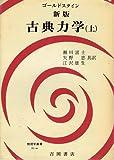古典力学 (上) (物理学叢書 (11a))