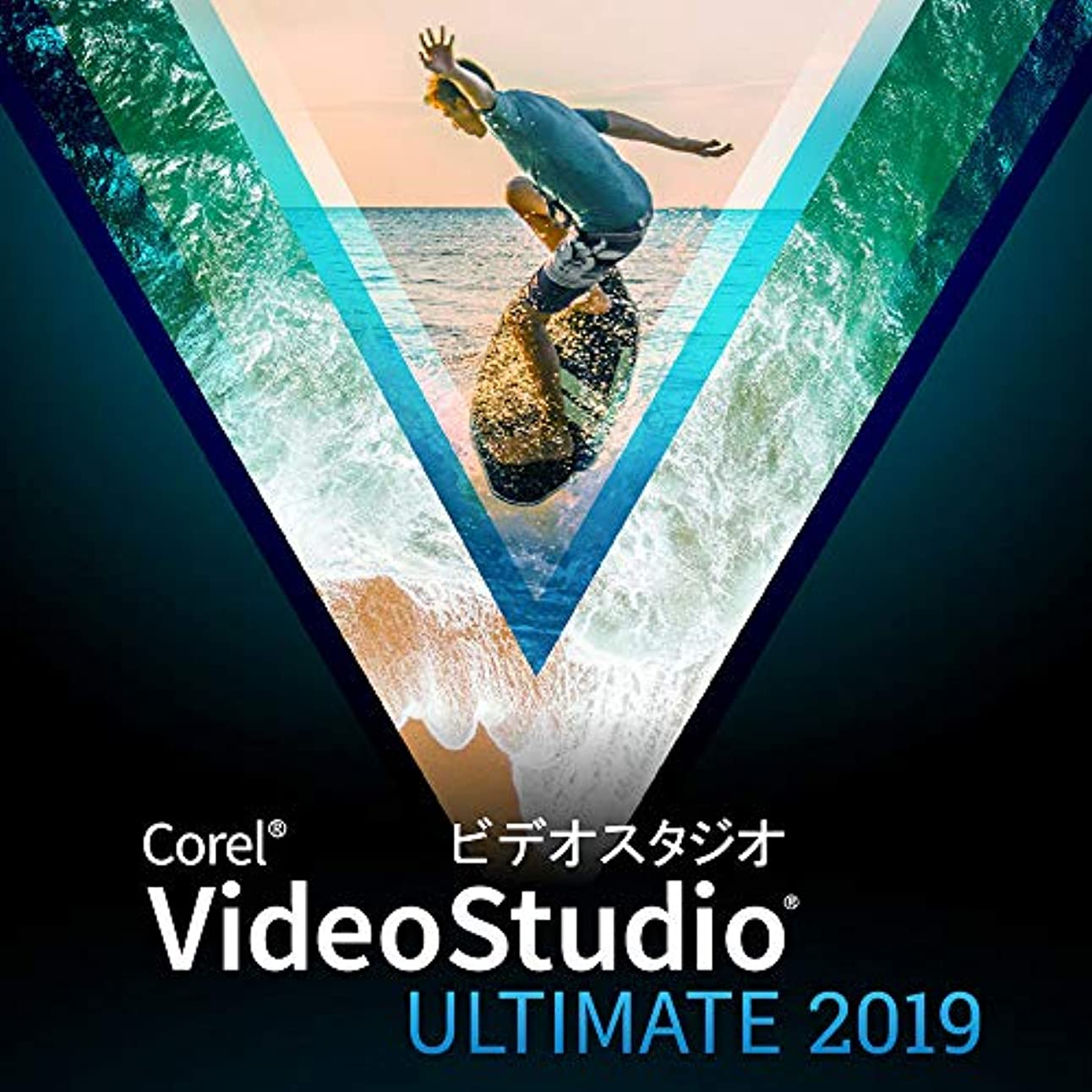 産地確かな針Corel VideoStudio Ultimate 2019 通常版|ダウンロード版