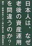 日本人は、なぜ老後の資産運用を間違うのか?