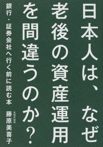 日本人は、なぜ老後の資産運用を間違うのか?の詳細を見る