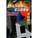 怪人18面相VS宮之原警部―富士朝霧高原殺人事件/大和三輪山殺人事件 (National Novels)
