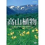 高山植物 ~花々が咲く名山を歩く~【NHKスクエア限定商品】