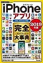 今すぐ使えるかんたんPLUS+ iPhoneアプリ 完全大事典 2019年版 [iPad/iPod touch対応]