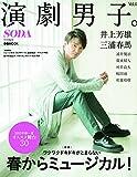 演劇男子。vol.4 (ぴあMOOK)